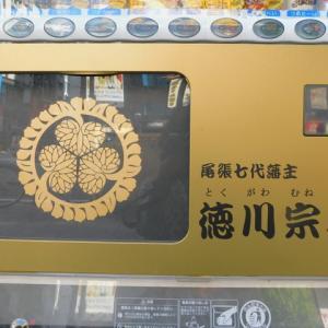宗春推しの自販機