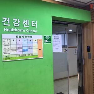 韓国大学院生活:大学の健康センターに行ってみた話。