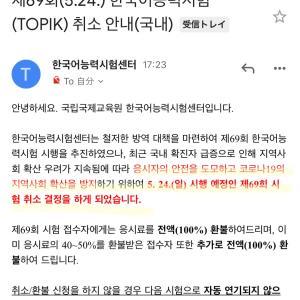 5月TOPIK  コロナで延期からの中止(涙)