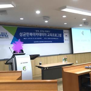 韓国大学院生活:教育プログラムはじまりました