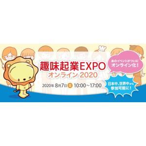 【オンラインイベント】趣味起業expo 2020に出展します!