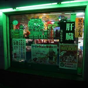 渋谷 32544