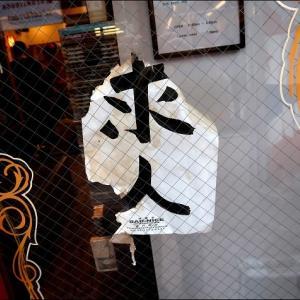 高円寺 30704