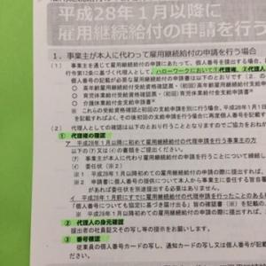 【マイナンバー】育児休業給付金支給申請書 提出時に必要な添付書類