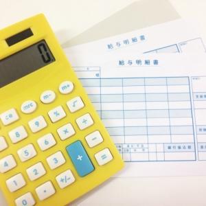 【算定基礎届】4月~6月間に2度昇給があった時はどうする?