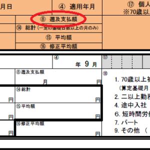 【算定基礎届】4月~6月間の昇給遡及支払はチャラだからあえて支払額の記入は不要