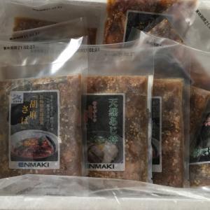 【株主優待到着】オリックス、松浦港の海鮮丼の具セットが届いています。