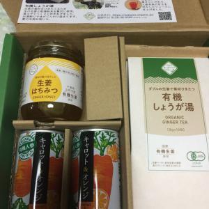 (株主優待到着】ワタミ、生姜はちみつが届いています。