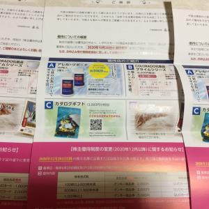 【株主優待案内到着】Genky DrugStores、カタログギフトが届いています