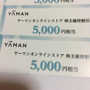【株主優待案内到着】ヤーマン、