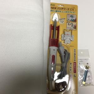 【株主優待買物】藤久の優待券利用し、クラフトハートトーカイで買い物しました。