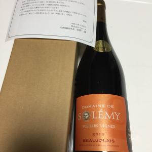 【株主優待到着】ベルーナ、ワインが届いています