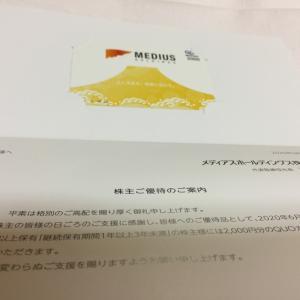 【株主優待到着】メディアスホールディングス、2000円クオカード届いています。