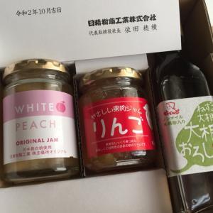 【株主優待到着】日精樹脂工業、1500円相当の坂城町特産品ギフトが届きました。