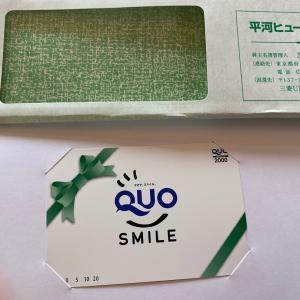 【株主優待到着】平河ヒューテック、2000円クオカード届いています