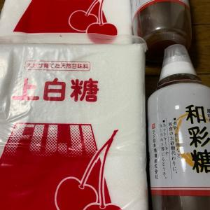 【株主優待到着】フジ日本精糖、砂糖が届いています