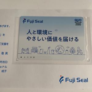 【株主優待到着】フジシールインターナショナル、2000円クオカードが届きました