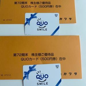【株主優待到着】カワタ、500円クオカードが届いています