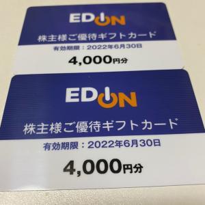 【株主優待到着】エディオン、優待ギフトカードが届いています