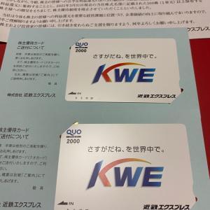 【株主優待到着】近鉄エクスプレス、最後の2000円クオカードが届きました