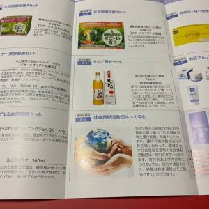 【株主【優待案内到着】クオールホールディングス、3000円の選べるギフト