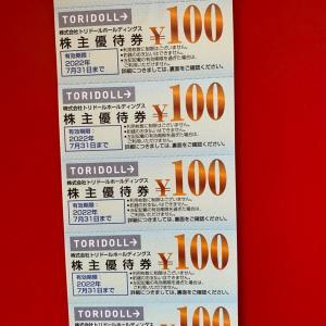 【株主優待到着】トリドールホールディングス、優待券が届いています