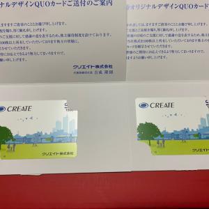 【株主優待到着】クリエイト、1000円クオカード届いています