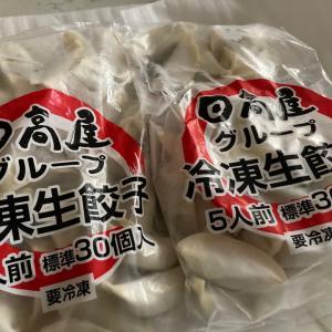 【株主優待利用】日高屋、冷凍生餃子をテイクアウトしました。