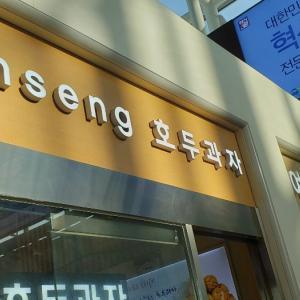 韓国の伝統のお菓子が美味しかった