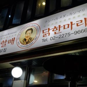2019.11月 韓国旅行 ④
