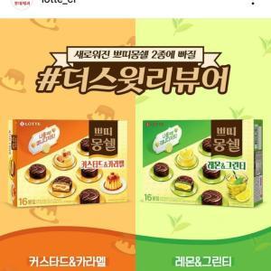 韓国の新しいお菓子が食べてみたい!