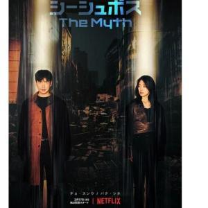 見終わった韓国ドラマと見始めた韓国ドラマ