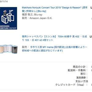 日本のAmazonから注文してみた