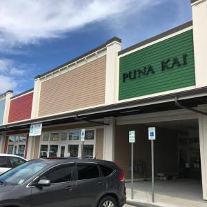 PUNA KAIショッピングセンター