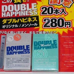 ダブルハピネス 280円 (リトルシガー)