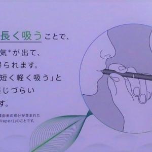 プルームテックは、決して軽く弱い煙草ではない!!!