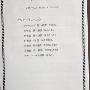 ラフマニノフの魅力・京都堀川音楽高校にてレクチャーコンサート