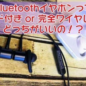 bluetoothイヤホンって完全ワイヤレスとコード付きのどっちがいいの?メリット・デメリット