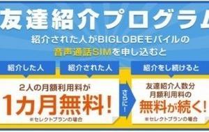 BIGLOBEモバイル友達紹介キャンペーン終了間近!紹介コードの入力をお忘れなく!