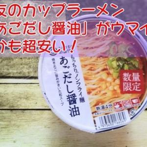 西友のカップラーメン「あごだし醤油」が超オイシイ!しかも100円で驚き。