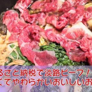 ふるさと納税で淡路ビーフ!とっても柔らかくて甘いお肉!納税額7000円で調整に便利。