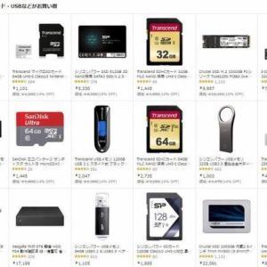 アマゾンプライムデー SSD・HDD・メモリ等が超安い!