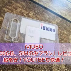ポケットwifi「iVIDEO 月300GBプラン」レビュー。超格安でYOUTUBEも快適に見れる!固定回線の代わりとして充分使えます。