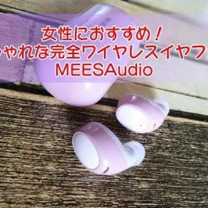 完全ワイヤレスイヤフォン「MEES Audio T1 」レビュー。音が良くデザインがお洒落で女性にオススメ。
