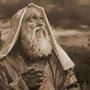 原理はアブラハムの典型路程が第一夫人に適用された後に記された!