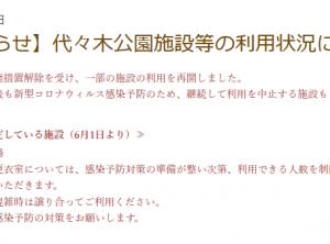 ●織田フィールド「再開」