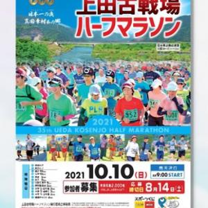 ●「上田古戦場ハーフマラソン」一ヶ月前