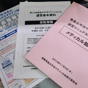 今年もdettiは最後尾担当!~青島太平洋マラソン2019~