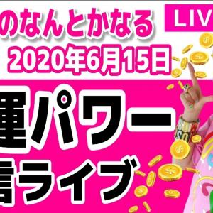 【金運パワー送信LIVE】15日生ライブ配信やりまーす!!