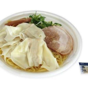 【実食】セブンイレブン「鶏ガラスープが自慢 塩ワンタン麺」